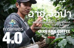 ทำความรู้จักการเกษตรยุค 4.0 คืออะไร? และพบตัวอย่างเกษตรกรรุ่นใหม่ คุณอายุ จือปา จากเด็กดอยสู่เจ้าของแบรนด์กาแฟระดับโลก 30 - Video