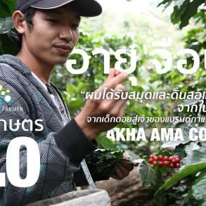 ทำความรู้จักการเกษตรยุค 4.0 คืออะไร? และพบตัวอย่างเกษตรกรรุ่นใหม่ คุณอายุ จือปา จากเด็กดอยสู่เจ้าของแบรนด์กาแฟระดับโลก 14 - dtac (ดีแทค)