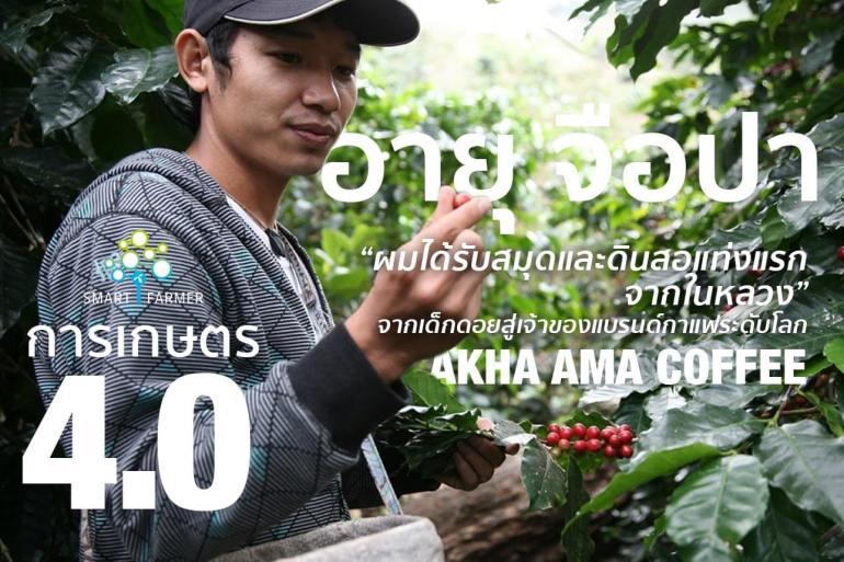 ทำความรู้จักการเกษตรยุค 4.0 คืออะไร? และพบตัวอย่างเกษตรกรรุ่นใหม่ คุณอายุ จือปา จากเด็กดอยสู่เจ้าของแบรนด์กาแฟระดับโลก 28 - Video