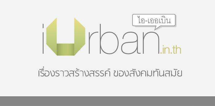 เรื่องราวเกี่ยวกับ iURBAN 13 -