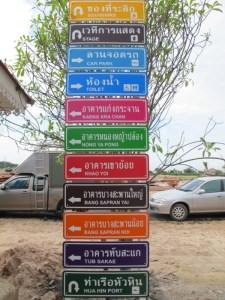 ตลาดน้ำหัวหินแหล่งท่องเที่ยวใหม่วัยโจ๋ 24 - Huahin