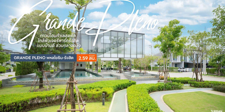 GRANDE PLENO พหลโยธิน-รังสิต รีวิวทาวน์โฮมทำเลสุดพีคของรังสิต ส่วนกลางแน่น เริ่ม 2.59 ล้าน 13 - AP (Thailand) - เอพี (ไทยแลนด์)
