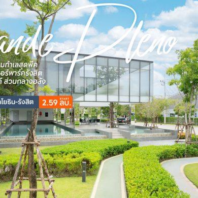GRANDE PLENO พหลโยธิน-รังสิต รีวิวทาวน์โฮมทำเลสุดพีคของรังสิต ส่วนกลางแน่น เริ่ม 2.59 ล้าน 125 - AP (Thailand) - เอพี (ไทยแลนด์)