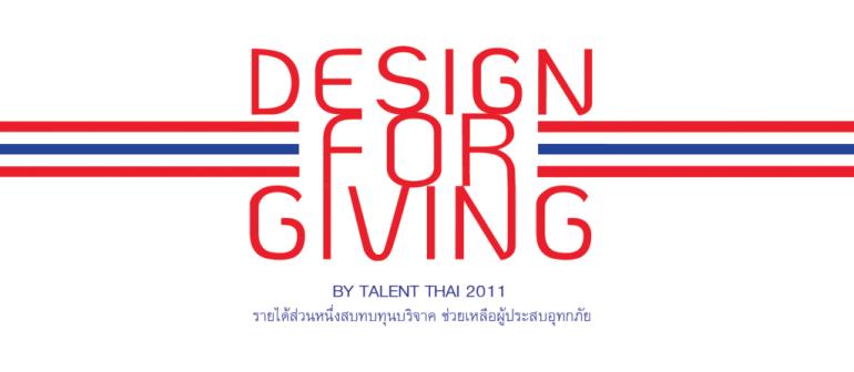 ไปคลายเครียดที่งาน BIG&BIH 2011 กันเถอะ 13 - Art & Design