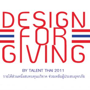 ไปคลายเครียดที่งาน BIG&BIH 2011 กันเถอะ 24 - Art & Design