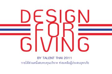 ไปคลายเครียดที่งาน BIG&BIH 2011 กันเถอะ 4 - Art & Design