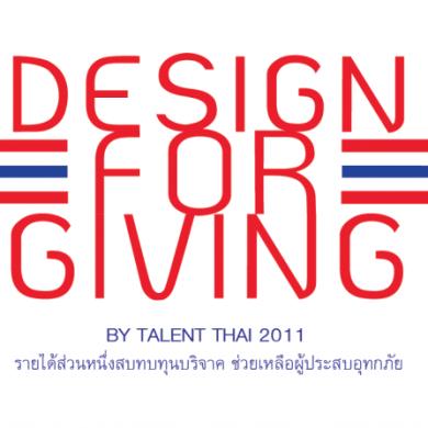 ไปคลายเครียดที่งาน BIG&BIH 2011 กันเถอะ 17 - Art & Design