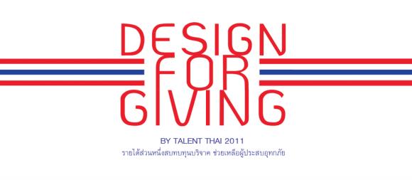 ไปคลายเครียดที่งาน BIG&BIH 2011 กันเถอะ 14 - Art & Design