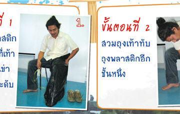 DIY.รองเท้ากันฉี่หนู 2 - rubber boot