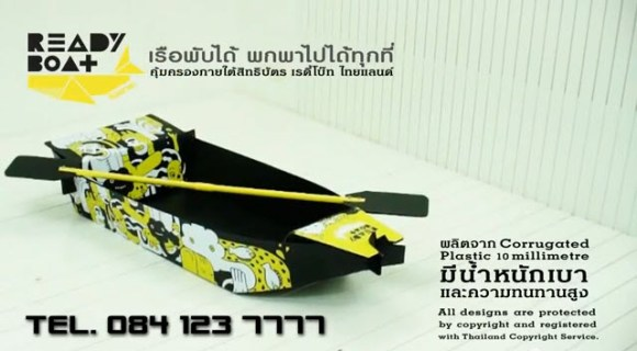 11 25 2011 4 40 31 PM1 580x320 ไอเดียสร้างสรรค์สุดๆ..Ready Boat เรือพกพาจากแผ่นฟิวเจอร์บอร์ด