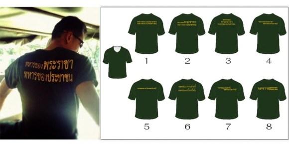 Sa1 580x297 Project : เสื้อทหาร ใครๆ ก็ทำได้!!! เสื้อทหารของพระราชา ทหารของประชาชน