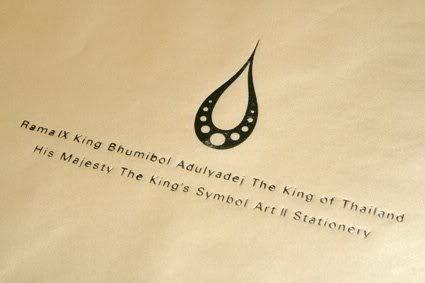 """ในหลวงของเรา...""""นักพัฒนา ต้องทำงานแบบปิดทองหลังพระ"""" 23 - beloved king"""