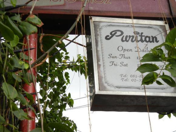 DSCN6976 580x435 Puritan ..House of Museum ร้านอร่อยของคนชอบสะสมของเก่า
