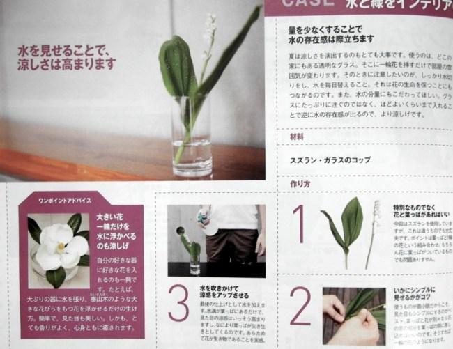 SAM 0039 650x501 DIY: เตรียมดอกไม้ให้แก่คนที่ คุณรัก รักใครก็ได้ไม่ว่ากัน!!!