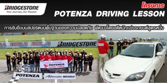 """""""POTENZA DRIVING LESSON"""" การขับขี่แบบสปอร์ตบนพื้นฐานของความปลอดภัย  พัฒนาโดยอดีตนักแข่งรถยนต์สูตรหนึ่ง  14 - driving lesson"""