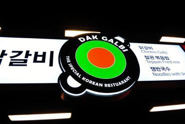Dak Galbi,Siam Square ร้านไก่ผัดสุดฮิต 32 - อาหาร