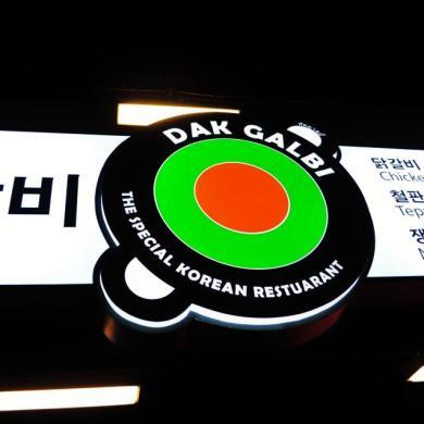Dak Galbi,Siam Square ร้านไก่ผัดสุดฮิต 20 - Dak Galbi