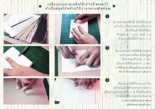 D.I.Y. เย็บสมุดจากกระดาษรีไซเคิล 16 - DIY