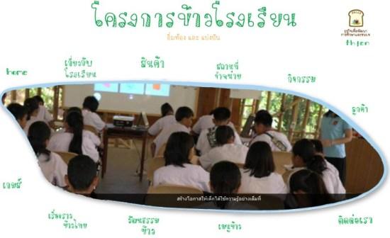 b11 550x336 School Rice: โครงการข้าวโรงเรียน อิ่มท้อง และ แบ่งปัน : )
