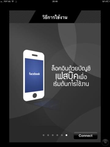 25550608 205837 e1339164480753 App สนุกๆไว้ทายผลบอลยูโรกับเพื่อนๆผ่านสมาร์ทโฟน และ facebook