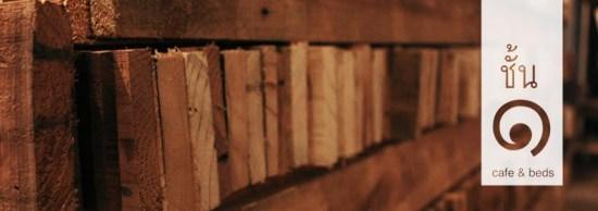head 550x194 ชั้น ๑ คาเฟ่ แอน เบ๊ด Cafe&Beds เชียงใหม่