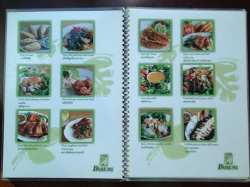 ชมสวน... 'อร่อยครบเครื่อง สไตล์ครัวบ้าน' ของพี่ปุ๊ อัญชลี 21 - ร้านอาหารไทย
