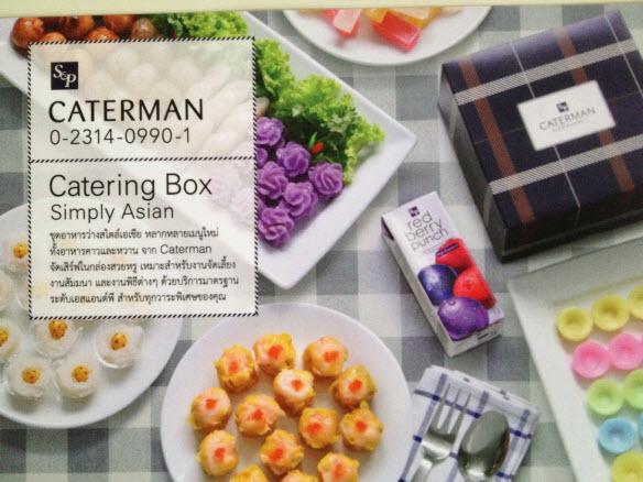 IMG 2665 เมื่อของว่างไทย..เป็นเมนูในบริการจัดเลี้ยง โดย S&P Caterman งานนี้ไม่ใช่แค่เสริฟอาหาร..แต่สานต่อมรดกทางวัฒนธรรม