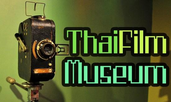 photo 13 550x330 ชมของเก่า เล่าเรื่องหนัง ที่ พิพิธภัณฑ์ภาพยนตร์ Thai Film Museum