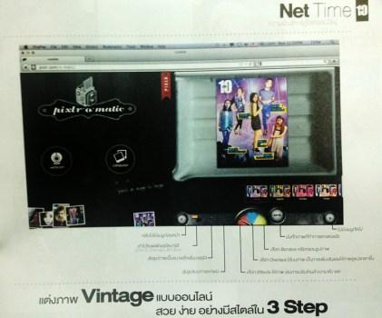 """แต่งภาพ Vintage แบบออนไลน์ สวย ง่าย อย่างมีสไตล์ใน 3Step ด้วย """"pixlr - o - matic"""" 17 - iPhone"""