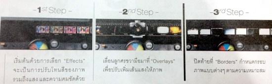 """แต่งภาพ Vintage แบบออนไลน์ สวย ง่าย อย่างมีสไตล์ใน 3Step ด้วย """"pixlr - o - matic"""" 7 - iPhone"""