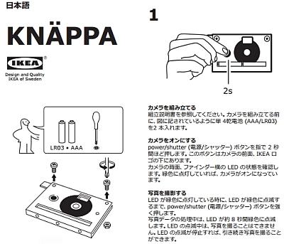 Step to the Future กล้องถ่ายรูปจาก IKEA 18 - IKEA (อิเกีย)