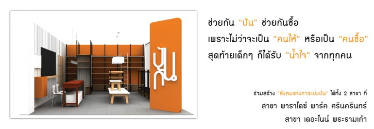 """""""ร้านปันกัน"""" Pankan Society จุดประกายสังคม แห่งการแบ่งปัน 17 -"""