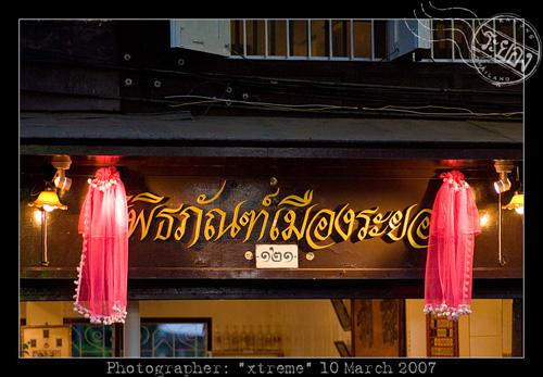 เที่ยวตลาดเก่า ถนนยมจินดา จังหวัดระยองระยอง The Old Market on Yomjinda Road,Rayong 14 - Rayong
