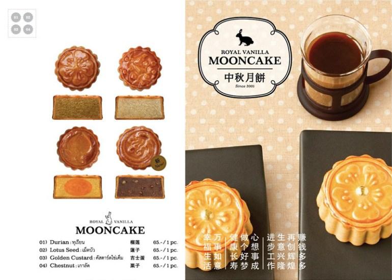 Vanilla Moon Cake ขนมไหว้พระจันทร์จาก Vanilla Garden 13 - Moon Cake