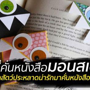 ที่คั่นหนังสือ Origami สัตว์ประหลาดน่ารักๆ แบบ DIY ทำเองได้เลย 24 - 100 Share+
