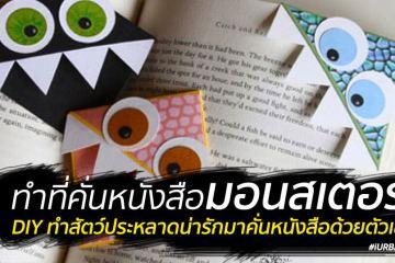 ที่คั่นหนังสือ Origami สัตว์ประหลาดน่ารักๆ แบบ DIY ทำเองได้เลย