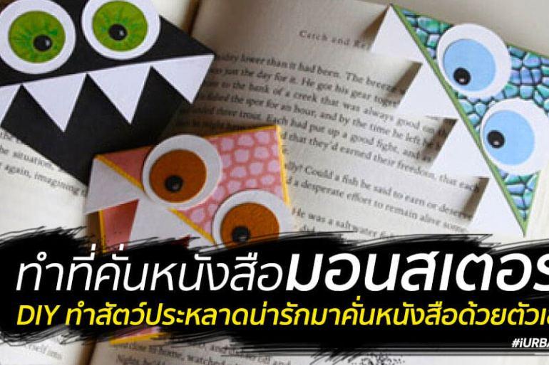 ที่คั่นหนังสือ Origami สัตว์ประหลาดน่ารักๆ แบบ DIY ทำเองได้เลย 17 - 500 Share+