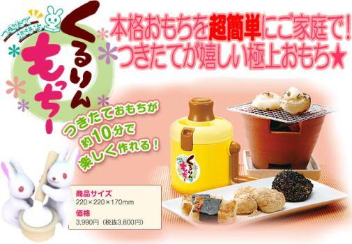 kururin mocchi 01 505x350 Kururin Mocchi Rice Cake Maker ขนมโมจิทำเองได้ง่ายนิดเดียว