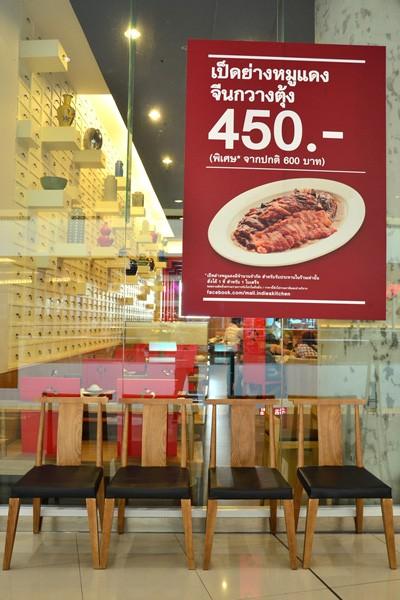 มะลิ..ร้านอาหารจีนร่วมสมัย ที่ เมก้า บางนา 24 - Megabangna (เมกาบางนา)