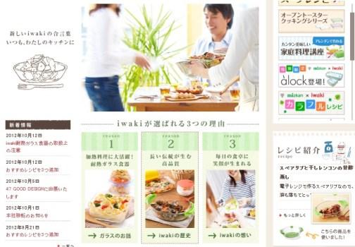IWAKI Houseware ผลิตแก้วกระจกคุณภาพเยี่ยมสำหรับเครื่องใช้ในครัว 21 - Houseware