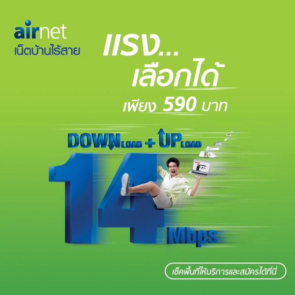 airnet_600x600