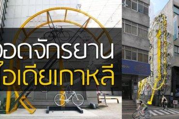 ที่จอดจักรยานใช้พื้นที่นิดเดียวตามซอกตึก โดยสถาปนิกชาวเกาหลีใต้ Manifesto Architecture 22 - Architecture