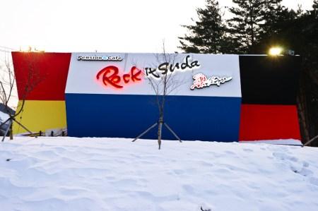 rocket19 450x299 Rock It Suda @south korea เกสต์เฮ้าส์สายพันธุ์ใหม่ ประเทศเกาหลี