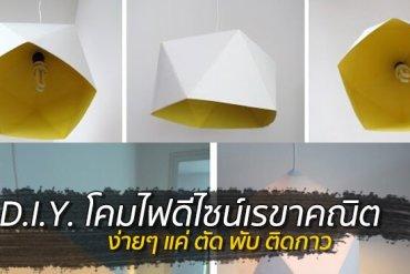 D.I.Y. Geo Lampshade โคมไฟเรขาคณิต ง่ายๆแค่ ตัด! พับ! ติดกาว! 32 - DIY