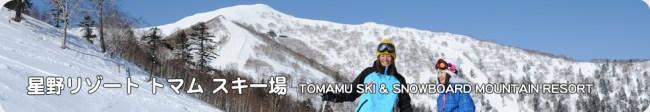 main 1 650x112 Tomamu Hoshino Resort ที่เที่ยวสำหรับผู้ชอบความหนาว ลุยเล่นหิมะ