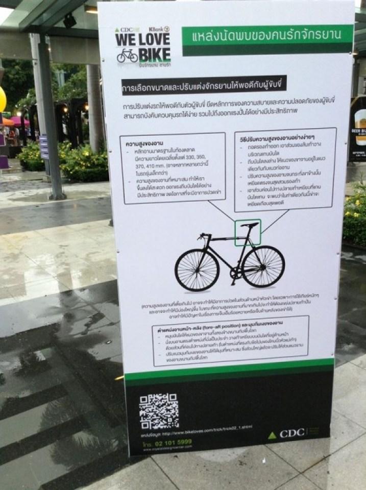 1238182 517272528366487 868796166 n CDC Million Bike Market ตลาดของคนรักจักรยาน ล้านคัน
