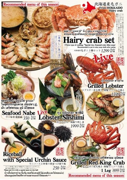 25570119 103145 Mekiki no Ginji ร้านอาหารญี่ปุ่นแนวใหม่ จากโอกินาวา ที่ K Village