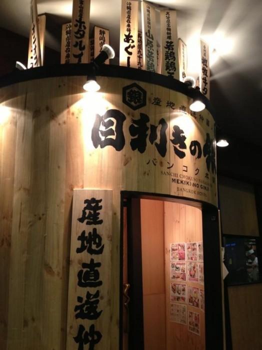 25570119 103629 Mekiki no Ginji ร้านอาหารญี่ปุ่นแนวใหม่ จากโอกินาวา ที่ K Village