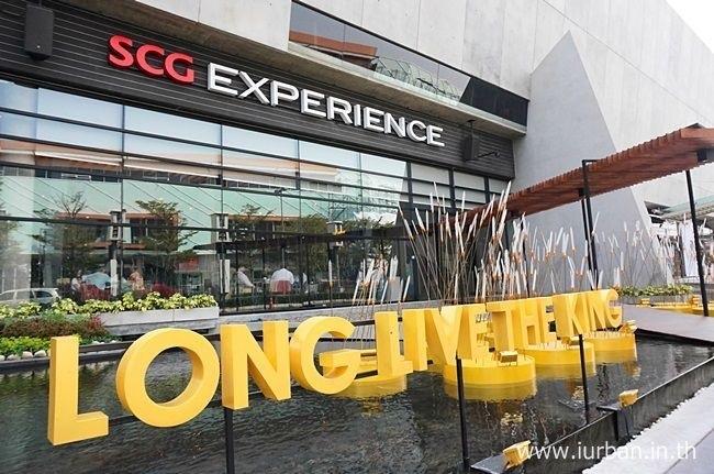 โฉมใหม่ SCG Experience..แหล่งรวมแรงบันดาลใจสำหรับการอยู่อาศัยที่สร้างสรรค์ 13 - idea