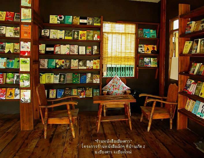 ร้านหนังสือเชียงดาว จ.เชียงใหม่ 13 - ท่องเที่ยว